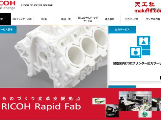 理光称正在开发自己的3D打印机产品