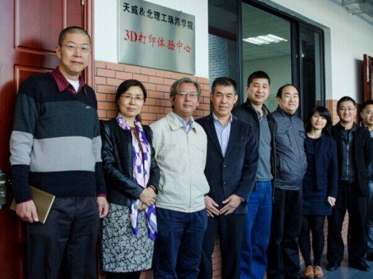 天威和北京理工大学珠海学院共建3D打印体验中心