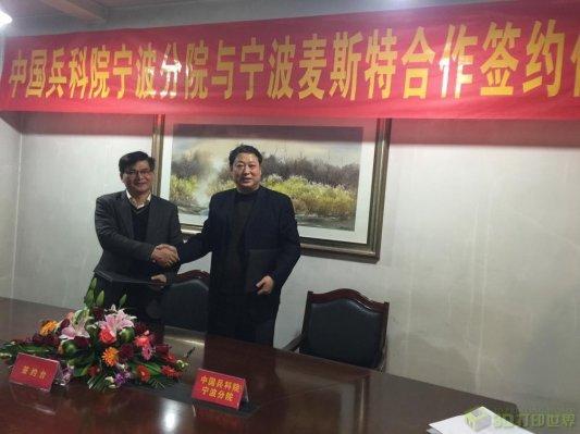 中国兵科院宁波分院签约宁波麦斯特 开发3D打印金属粉末产业