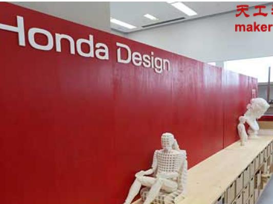 本田利用3D打印机培养设计部门创造性