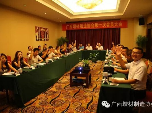 广西增材制造协会第一次会员大会顺利召开