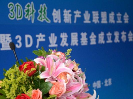 3D科技创新产业联盟在北京成立,3D打印真正交叉学科应用