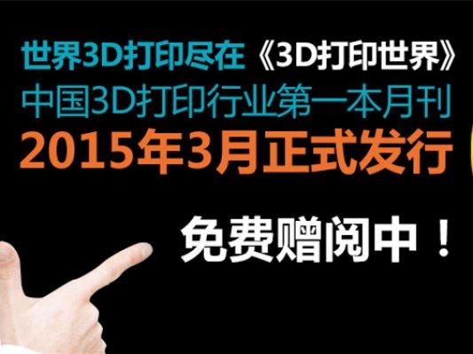 中国3D打印行业第一本月刊正式创刊