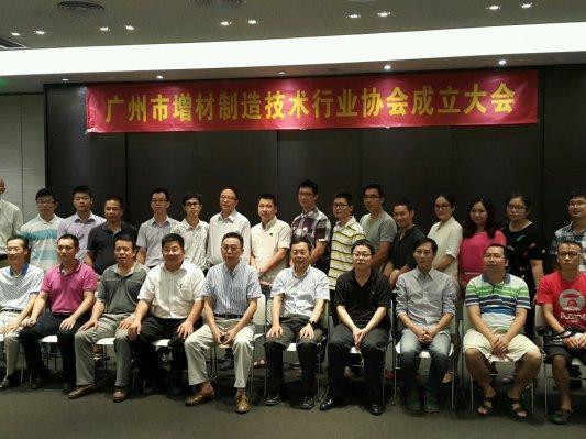 42家会员齐聚 广州市增材制造技术行业协会成立