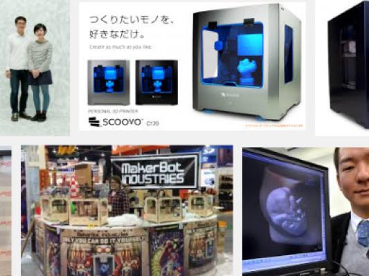 电通预测2015日本热门产品 3D打印机高居第2