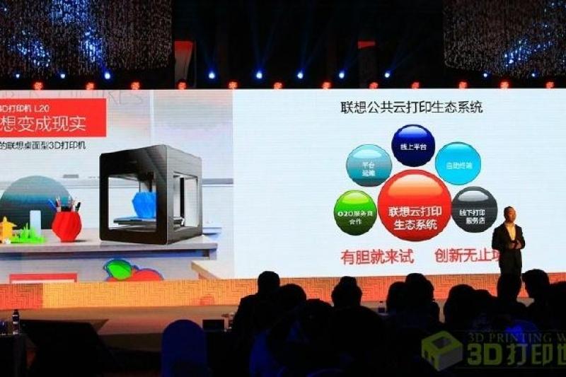 """【重磅】联想进军3D打印!与墨之坊合作推出""""联想小新3D打印机L20"""""""