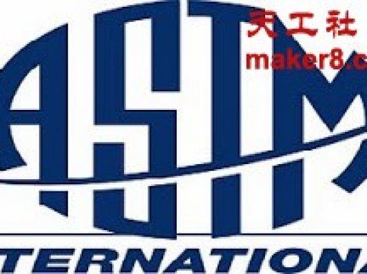 美国标准组织ASTM加快制订3D打印技术标准