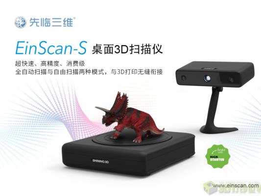 先临三维桌面3D扫描仪EinScan-S入驻世界最大3D打印专业卖场iMakr