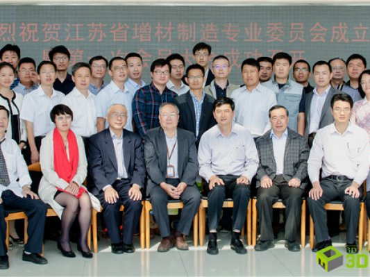 江苏省增材制造专委会首次会员大会暨2015江苏增材制造产业发展主题峰会在昆山召开