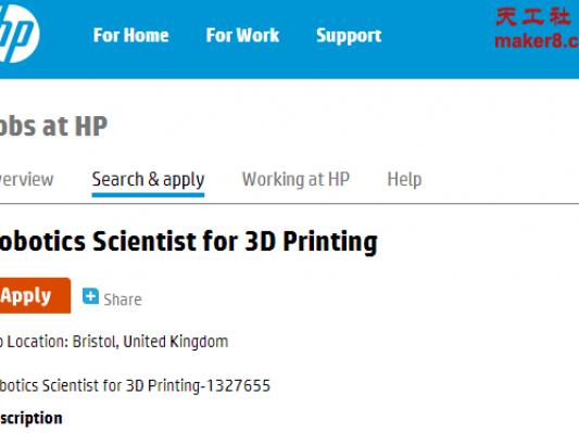 招聘泄玄机:惠普要生产玻璃3D打印机?