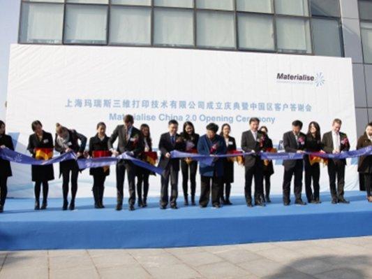 Materialise正式成立中国子公司