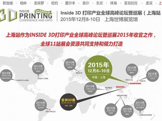3D打印行业盛事再次席卷上海 ——Inside 3D 打印产业全球高峰论坛暨巡展再次集结全球3D打印行业风云人物