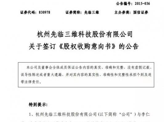 先临三维发布公告 收购3D扫描厂商北京天远三维