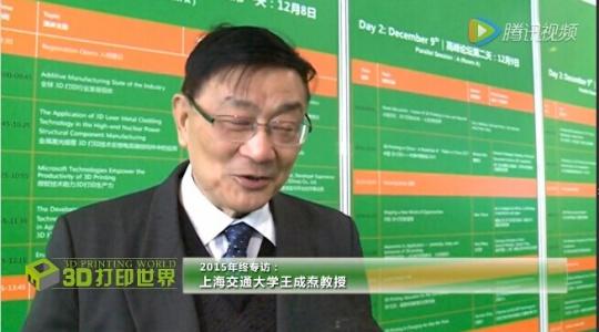 展望2016年终专访四:上海交通大学王成焘教授