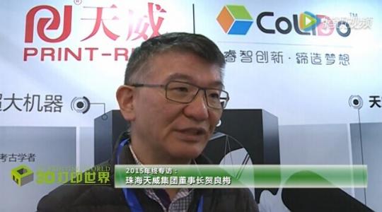 展望2016年终专访七:天威集团董事长贺良梅