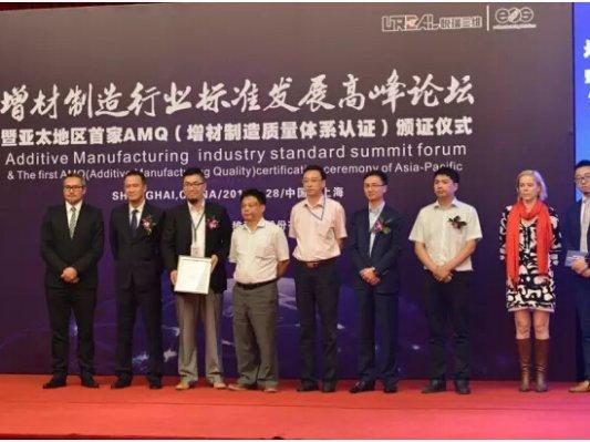 悦瑞三维成亚太区首家AMQ认证企业