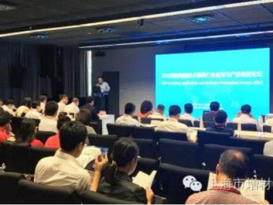 2016增材制造技术模具行业应用与产业推进论坛在沪顺利召开
