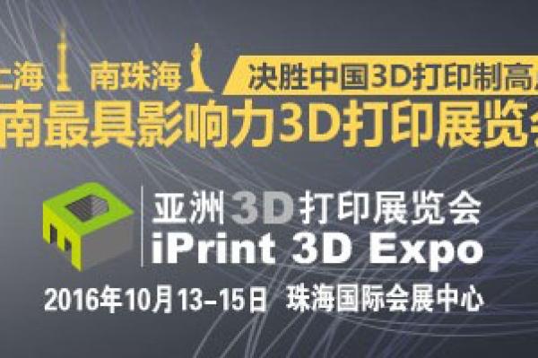 第四届亚洲3D打印展览会