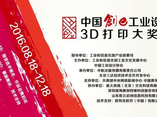 一场以航空航天为主题的3D打印大赛热力来袭