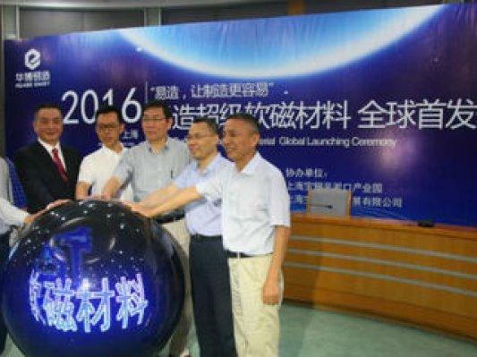 中国成功研发适于3D打印的超级软磁材料  将颠覆传统制造业