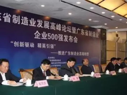 亚洲3D打印展与广东省制造业500强企业峰会同期召开, 共促产业升级!