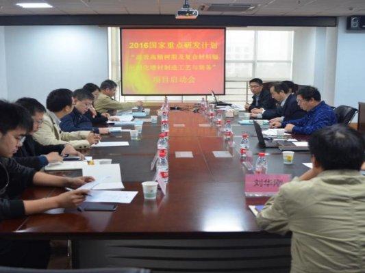 总经费4450万元!陕西恒通牵头2016年国家重点研发计划项目正式启动