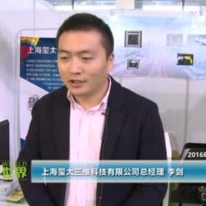 上海玺太三维科——FDM 特种材料3D打印专家