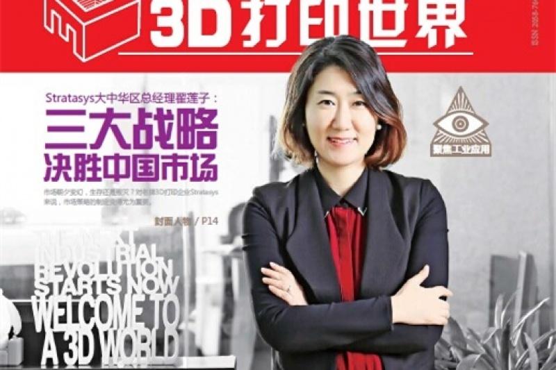 Stratasys中华区总经理翟莲子:三大战略决胜中国市场