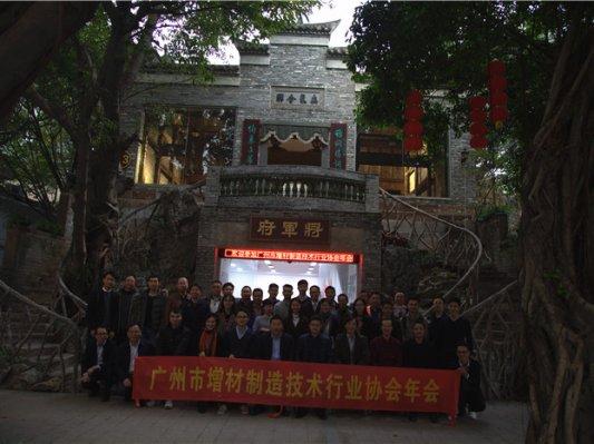 广州市增材制造技术行业协会2016年年会圆满举行