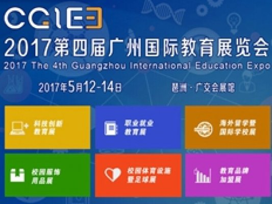 2017第四届中国(广州)教育博览会