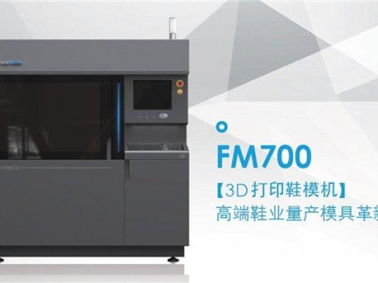 1.16小时打印一只鞋模,联泰重磅推FM700鞋业量产化设备