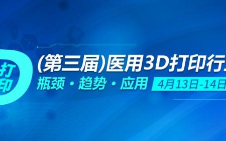 (第三届)医用3D打印峰会