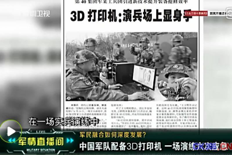 中国第四十集团军急造军路演练  6次用到3D打印抢修