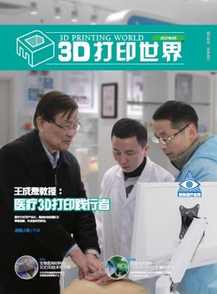 《3D打印世界》2017年4月