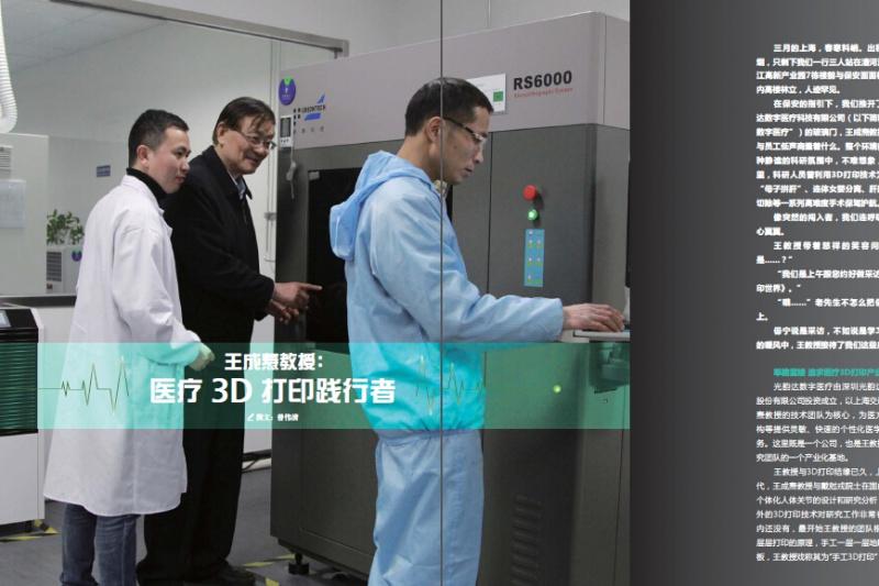 王成焘教授:医疗3D打印践行者