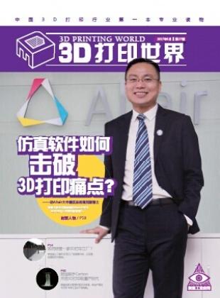 《3D打印世界》2017年5月
