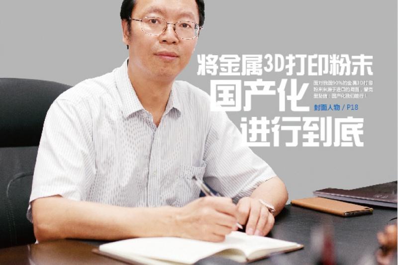 【专访】广东省材料与加工研究所曾克里:打破金属3D打印粉末90%进口的局面