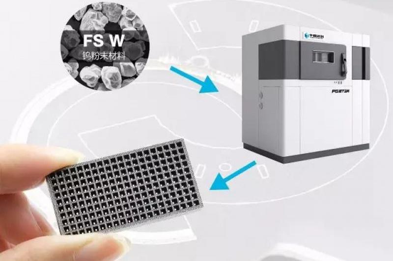 应用案例 | 华曙高科攻克3400℃高温金属钨材料3D打印技术
