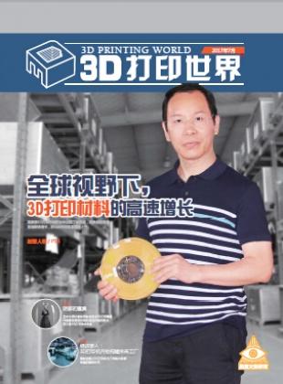 《3D打印世界》2017年7月