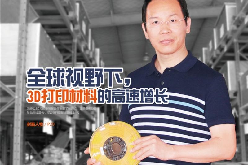 【独家专访】eSUN易生杨义浒:3D打印耗材销量爆发,已完成去年全年的销售额