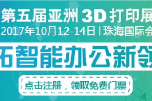 第五届亚洲3D打印展览会