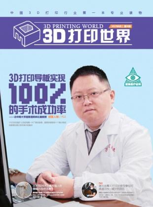 《3D打印世界》2017年8月