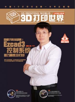 《3D打印世界》2017年9月