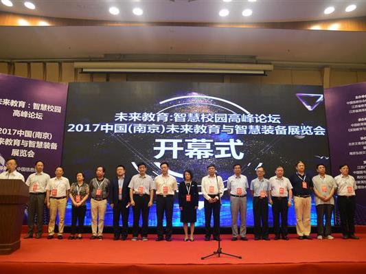 2017中国(南京)未来教育与智慧装备展览会暨未来教育:智慧校园高峰论坛盛大开幕