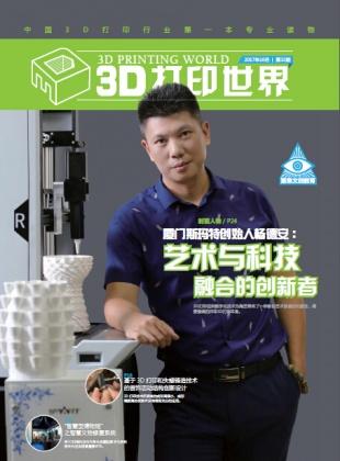 《3D打印世界》2017年10月
