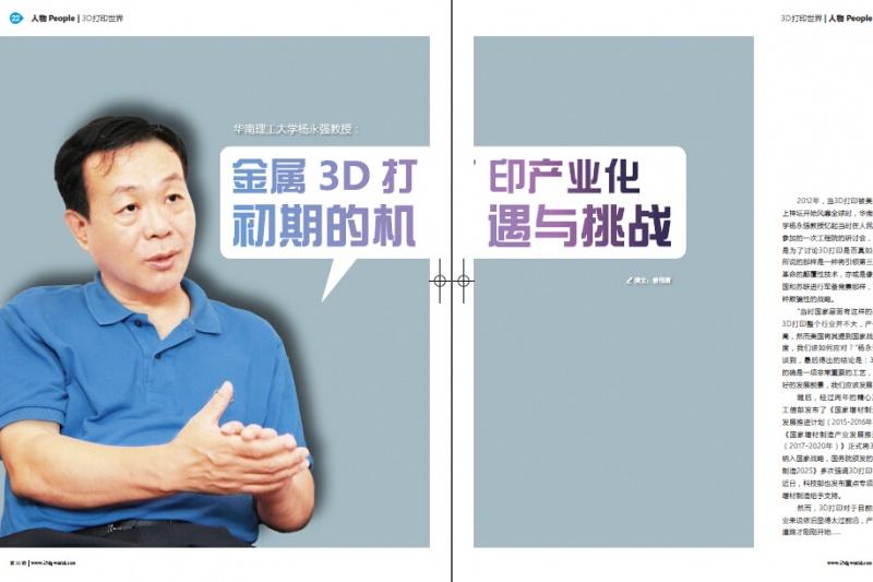华南理工大学杨永强教授:金属3D打印产业化初期的机遇与挑战