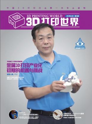 《3D打印世界》2017年11月