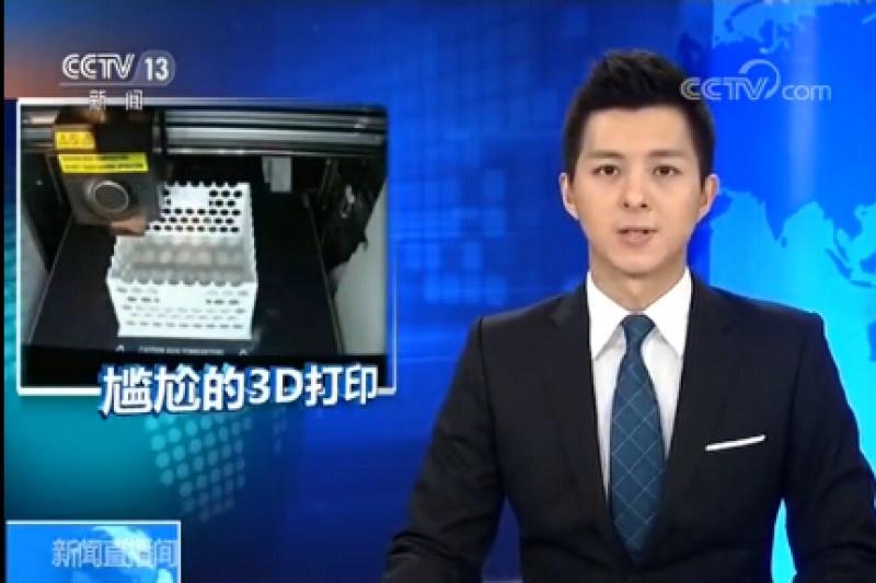 央视曝光:质检总局检测到超九成桌面3D打印设备存缺陷
