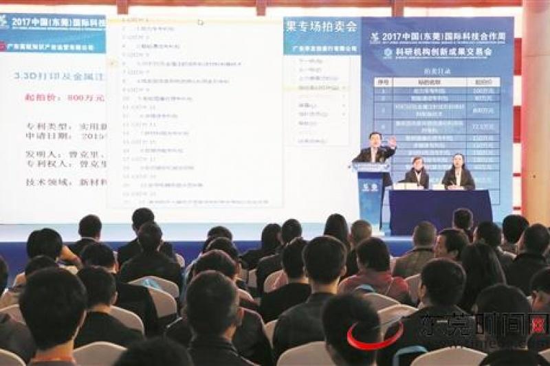 11项专利在粤拍出2500万 3D打印材料制备技术成标王