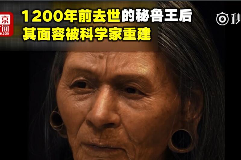 不可思议!3D打印神奇重现1200年前秘鲁女王面容